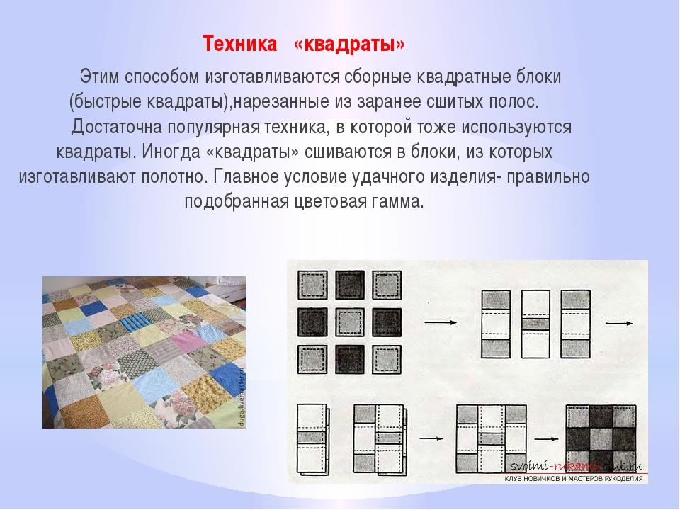 Техника «квадраты» Этим способом изготавливаются сборные квадратные блоки (б...