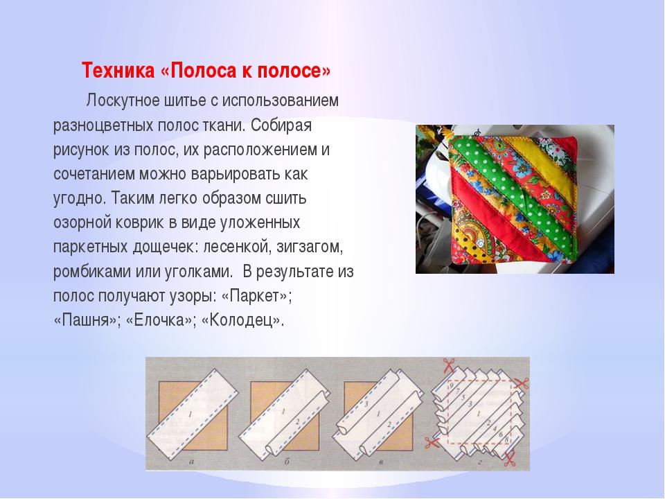 Техника «Полоса к полосе» Лоскутное шитье с использованием разноцветных поло...