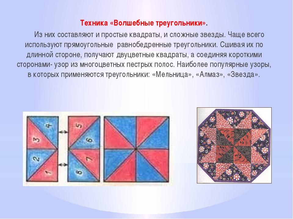 Техника «Волшебные треугольники». Из них составляют и простые квадраты, и сл...