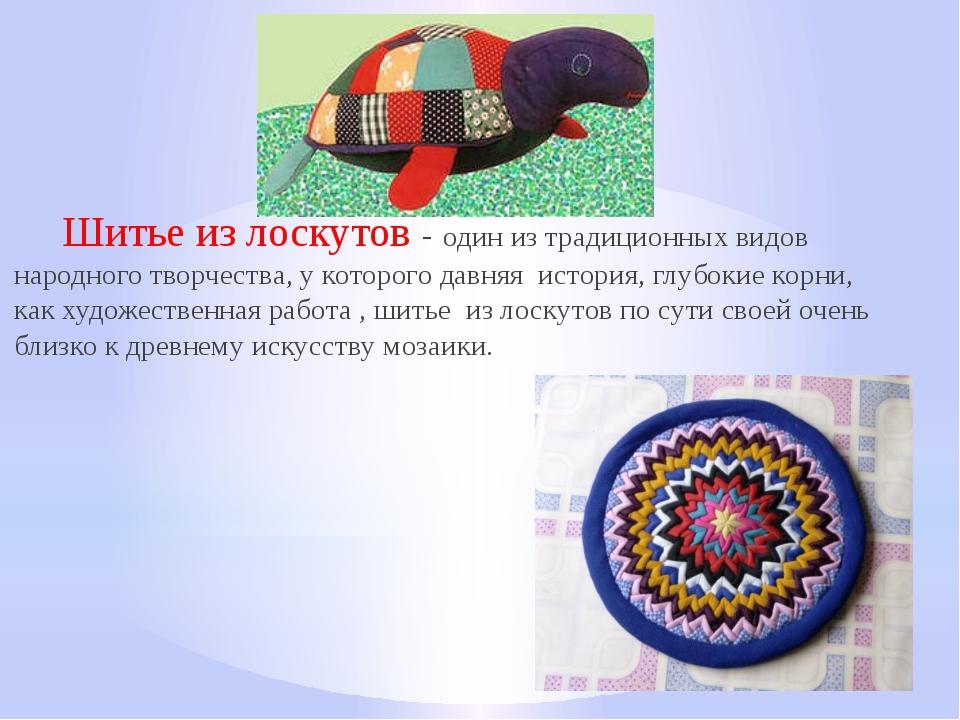 Шитье из лоскутов - один из традиционных видов народного творчества, у к...
