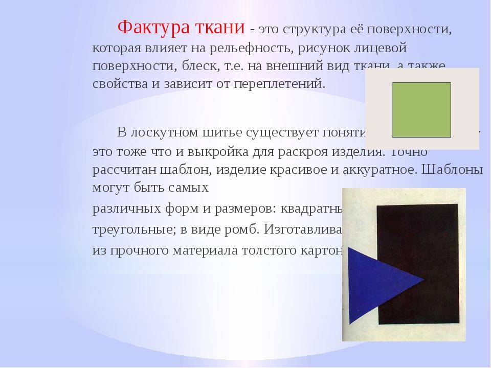 Фактура ткани - это структура её поверхности, которая влияет на рельефность,...