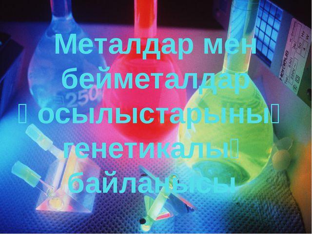 Металдар мен бейметалдар қосылыстарының генетикалық байланысы