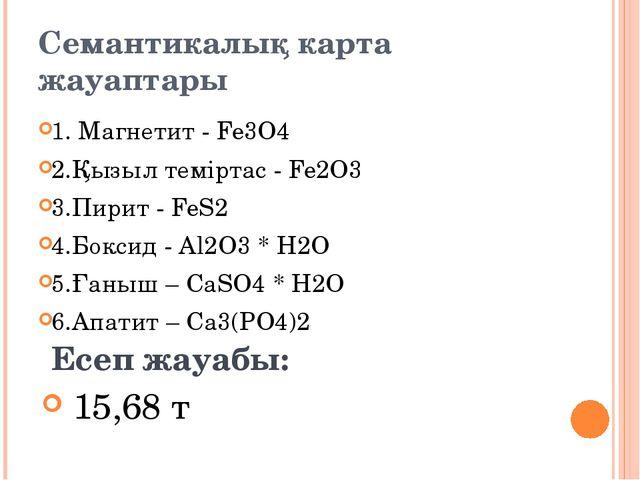 Семантикалық карта жауаптары 1. Магнетит - Fe3O4 2.Қызыл теміртас - Fe2O3 3.П...