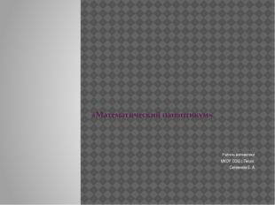 «Математический паноптикум»  Учитель математики МКОУ СОШ с.Пески: Селезнева