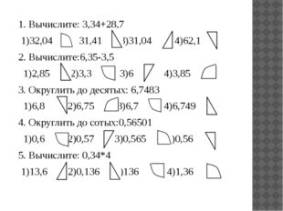 1. Вычислите: 3,34+28,7 1)32,04 2)31,41 3)31,04 4)62,1 2. Вычислите:6,35-3,5