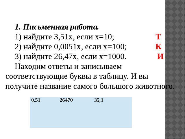 1. Письменная работа. 1) найдите 3,51х, если х=10; Т 2) найдите 0,0051х, есл...