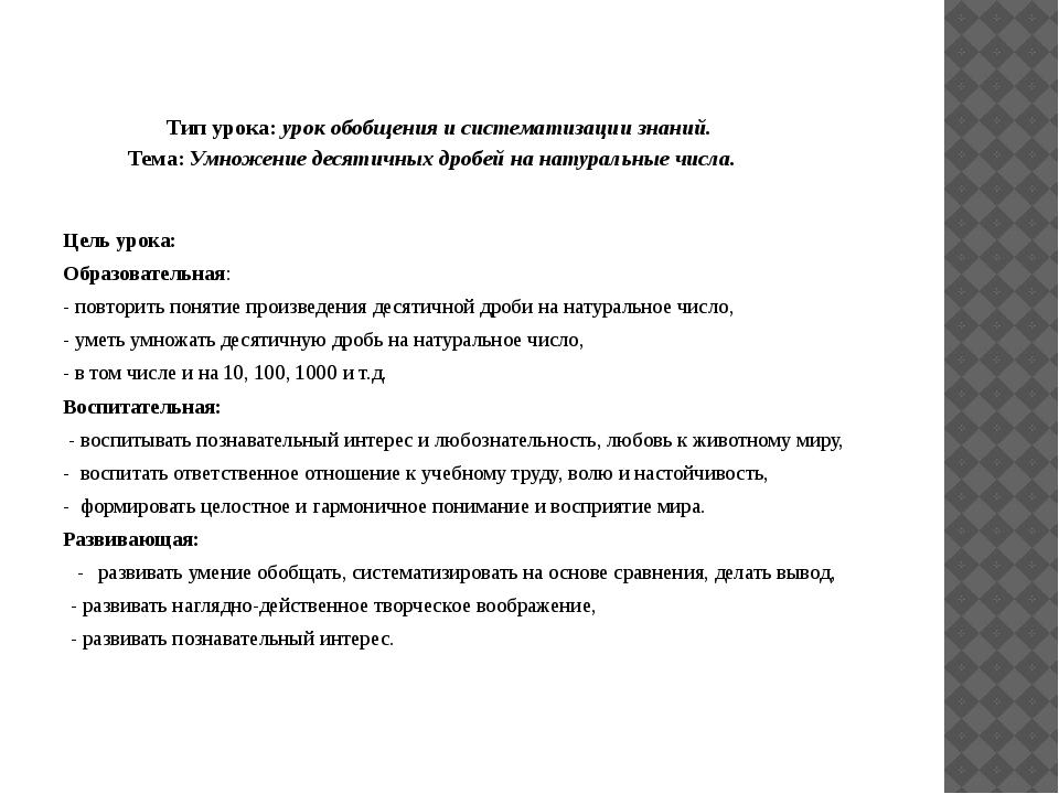 Тип урока: урок обобщения и систематизации знаний. Тема: Умножение десятичны...