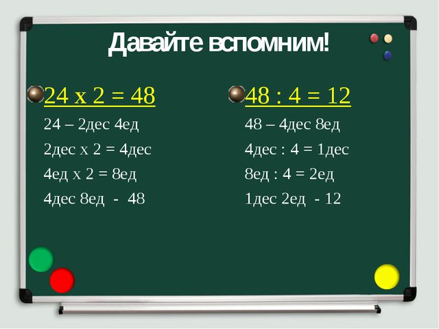 Давайте вспомним! 24 х 2 = 48 24 – 2дес 4ед 2дес х 2 = 4дес 4ед х 2 = 8ед 4де...