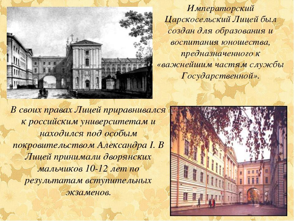 Императорский Царскосельский Лицей был создан для образования и воспитания юн...