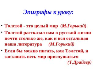 Эпиграфы к уроку: Толстой - это целый мир (М.Горький) Толстой рассказал нам о
