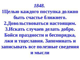 1848. 1Целью каждого поступка должно быть счастье ближнего. 2.Довольствоватьс