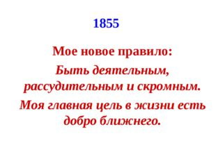 1855 Мое новое правило: Быть деятельным, рассудительным и скромным. Моя главн