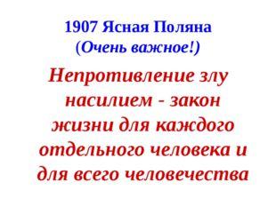 1907 Ясная Поляна (Очень важное!) Непротивление злу насилием - закон жизни дл