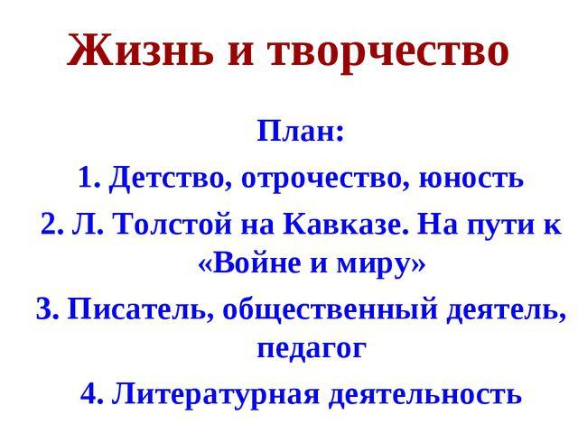 Жизнь и творчество План: 1. Детство, отрочество, юность 2. Л. Толстой на Кавк...