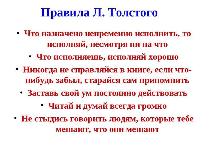 Правила Л. Толстого Что назначено непременно исполнить, то исполняй, несмотря...