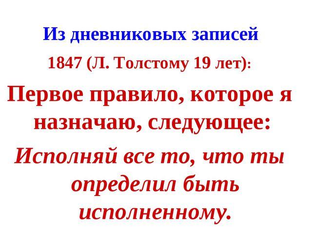 Из дневниковых записей 1847 (Л. Толстому 19 лет): Первое правило, которое я н...