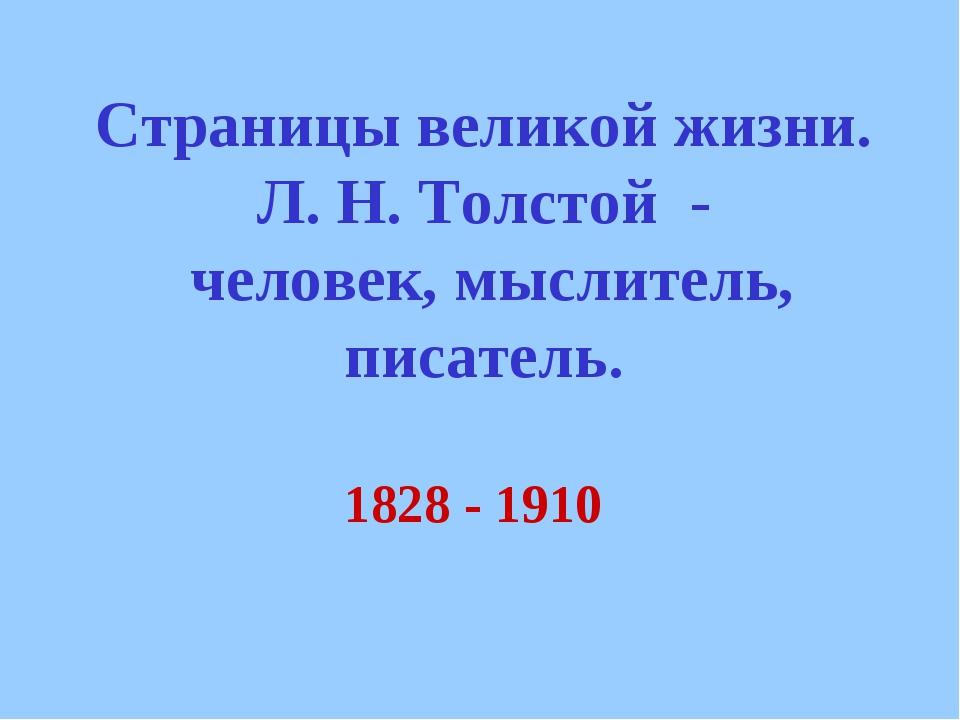 1828 - 1910 Страницы великой жизни. Л. Н. Толстой - человек, мыслитель, писат...
