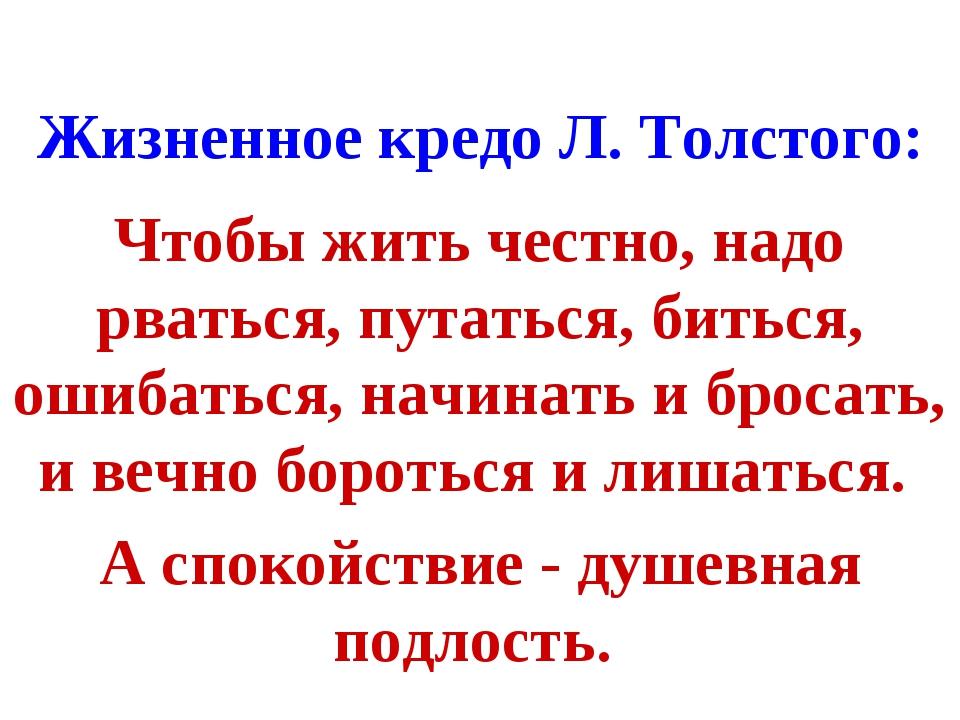 Жизненное кредо Л. Толстого: Чтобы жить честно, надо рваться, путаться, битьс...