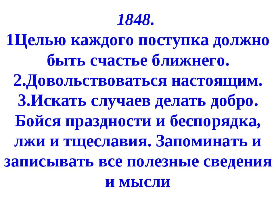 1848. 1Целью каждого поступка должно быть счастье ближнего. 2.Довольствоватьс...