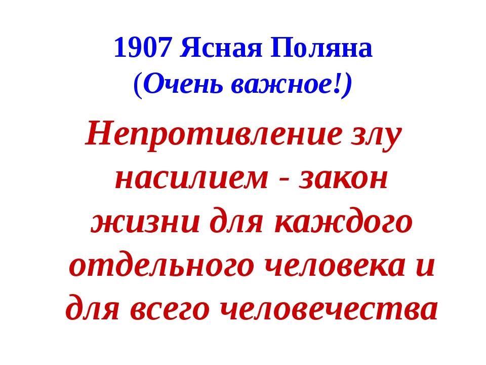 1907 Ясная Поляна (Очень важное!) Непротивление злу насилием - закон жизни дл...