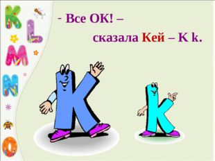 Все ОК! – сказала Кей – K k.