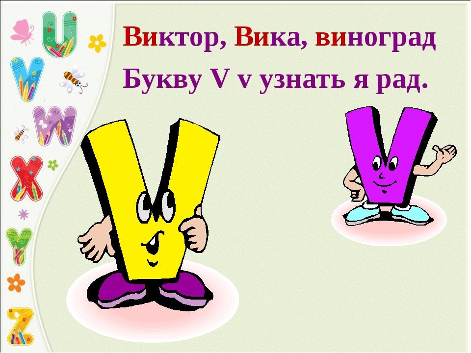 Виктор, Вика, виноград Букву V v узнать я рад.