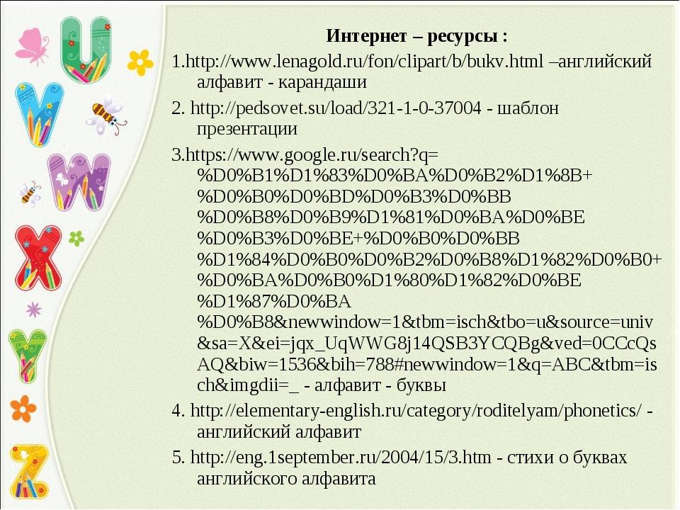 Интернет – ресурсы : 1.http://www.lenagold.ru/fon/clipart/b/bukv.html –англий...