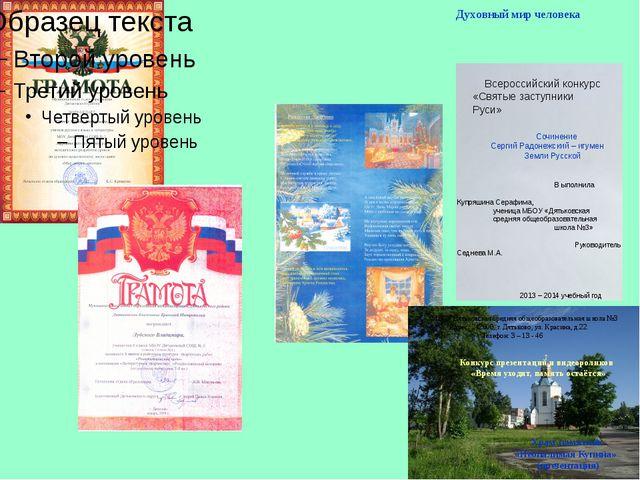 Духовный мир человека МБОУ Дятьковская средняя общеобразовательная школа №...