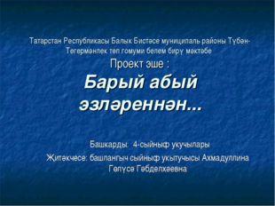 Татарстан Республикасы Балык Бистәсе муниципаль районы Түбән-Тегермәнлек төп