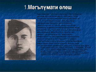 1.Мәгълүмати өлеш Барый Шәвәлиев 1925 елның 4 мартында Түбән Тегермәнлек авы
