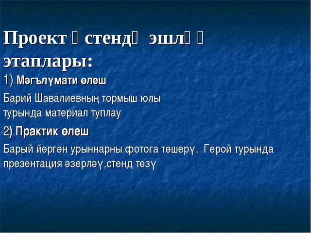 Проект өстендәэшләү этаплары: 1) Мәгълүмати өлеш Барий Шавалиевның тормыш ю...