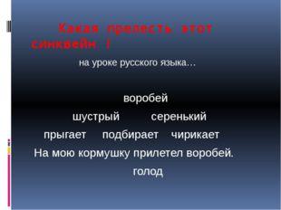 Какая прелесть этот синквейн ! на уроке русского языка… воробей шустрый сере