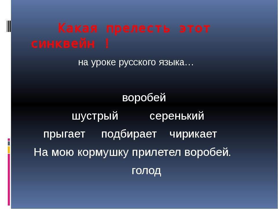 Какая прелесть этот синквейн ! на уроке русского языка… воробей шустрый сере...