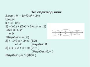Теңсіздіктерді шеш: 2.есеп: /x – 1/+/2-x/ > 3+x Шешуі: х = 1; х=2 1) –(x-1)