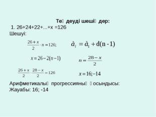 Теңдеуді шешіңдер: 1. 26+24+22+...+х =126 Шешуі: Арифметикалық прогрессияның