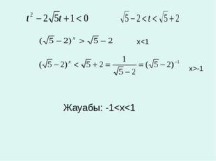 x-1 Жауабы: -1