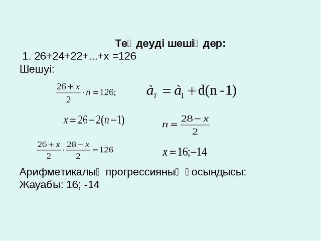 Теңдеуді шешіңдер: 1. 26+24+22+...+х =126 Шешуі: Арифметикалық прогрессияның...