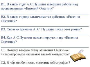 В1. В каком году А.С.Пушкин завершил работу над произведением «Евгений Онегин