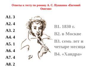 Ответы к тесту по роману А. С. Пушкина «Евгений Онегин» А1. 3 А2. 4 А3. 2 А4.