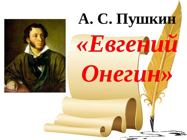 А. С. Пушкин «Евгений Онегин»