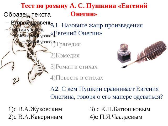 Тест по роману А. С. Пушкина «Евгений Онегин» А1. Назовите жанр произведения...