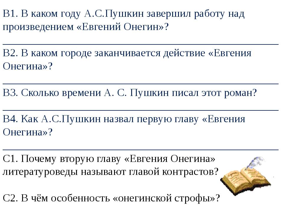 В1. В каком году А.С.Пушкин завершил работу над произведением «Евгений Онегин...