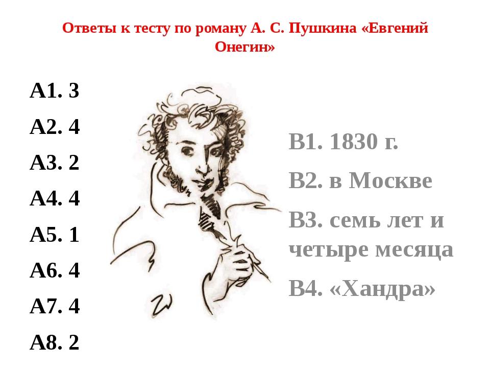 Ответы к тесту по роману А. С. Пушкина «Евгений Онегин» А1. 3 А2. 4 А3. 2 А4....