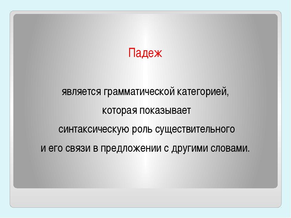 Падеж является грамматической категорией, которая показывает синтаксическую...