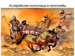 Ассирийская колесница и пехотинйы