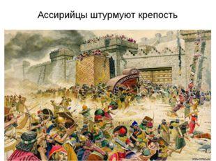 Ассирийцы штурмуют крепость