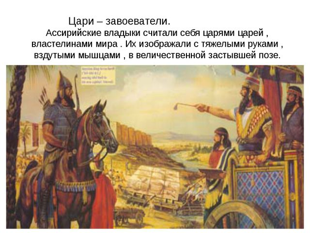 Цари – завоеватели. Ассирийские владыки считали себя царями царей , властелин...
