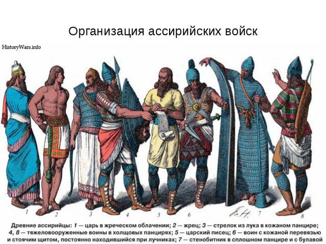 Организация ассирийских войск
