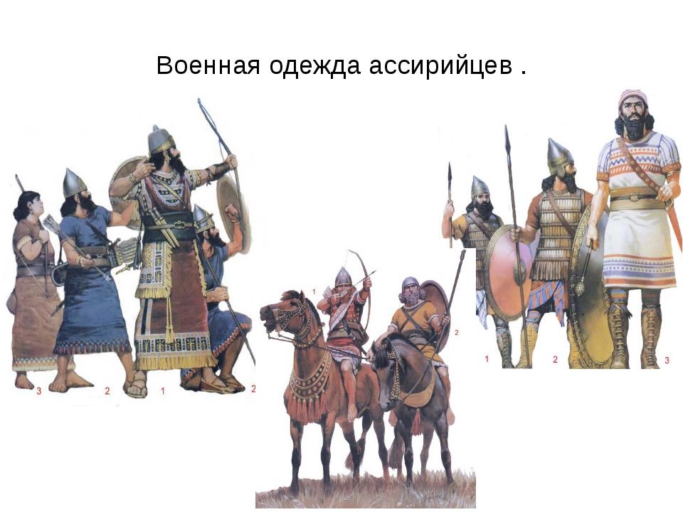 Военная одежда ассирийцев .