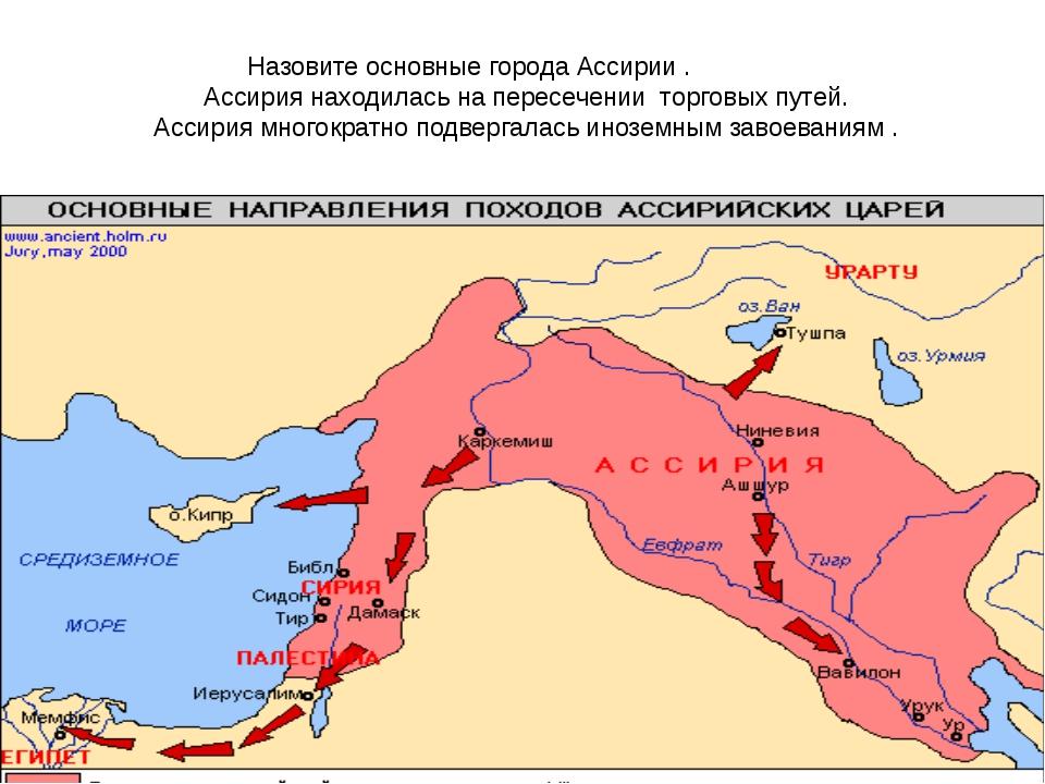 Назовите основные города Ассирии . Ассирия находилась на пересечении торговых...